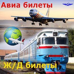 Авиа- и ж/д билеты Некрасовки