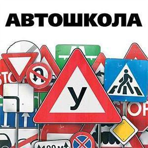 Автошколы Некрасовки