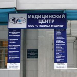 Медицинские центры Некрасовки