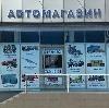 Автомагазины в Некрасовке