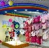 Детские магазины в Некрасовке