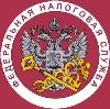 Налоговые инспекции, службы в Некрасовке