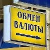 Обмен валют в Некрасовке