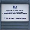 Отделения полиции в Некрасовке