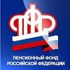 Пенсионные фонды в Некрасовке