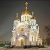 Религиозные учреждения в Некрасовке